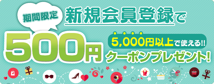 新規で会員登録されたお客様に500円クーポンプレゼント!
