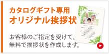 カタログギフト専用オリジナル挨拶状
