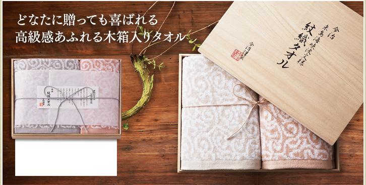 今治謹製 バス・ウォッシュ タオルセット(木箱入)