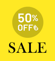50% OFFも SALE