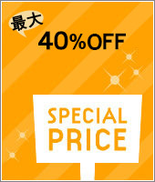 40%OFFギフト