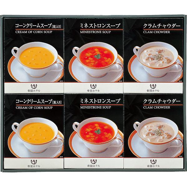 <シャディ> 帝国ホテル レトルトスープセット画像