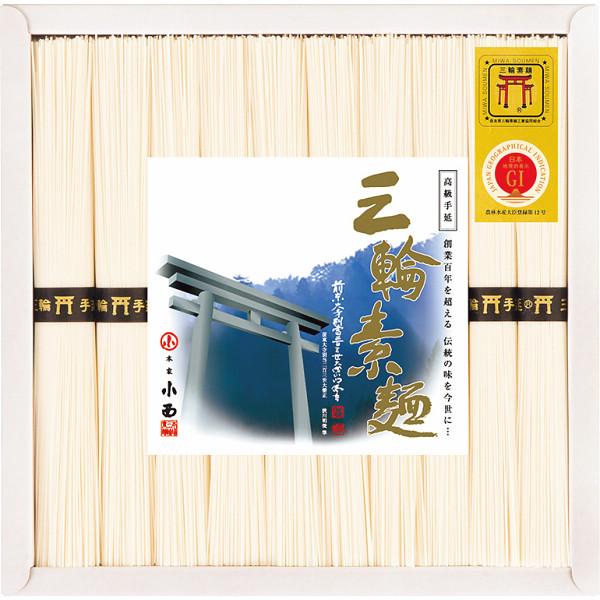 三輪素麺 誉 10束