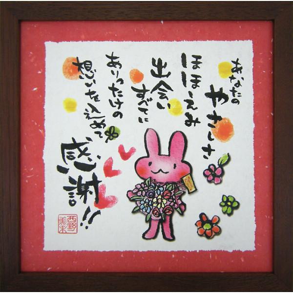 <シャディ> 西野美未 メッセージアートフレーム画像