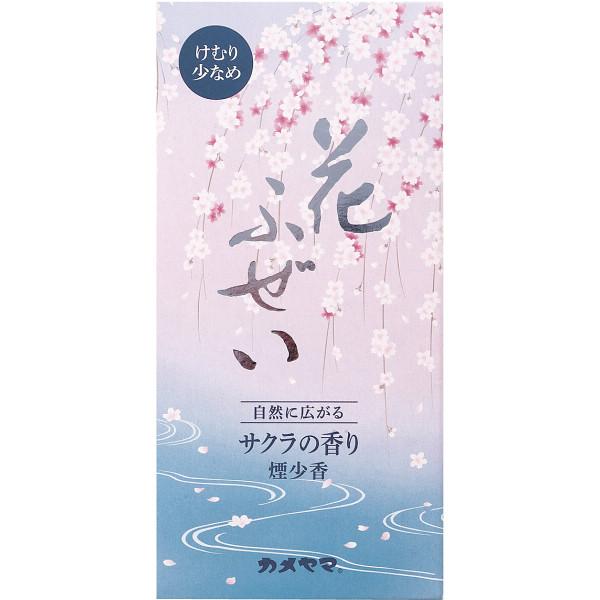カメヤマ 花ふぜい 煙少香線香桜