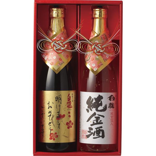 白龍酒造 お年賀ラベルセット(2本)