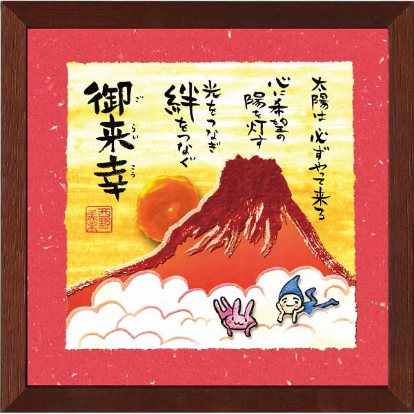 <シャディ> 西野美未 メッセージアートフレーム 富士山画像