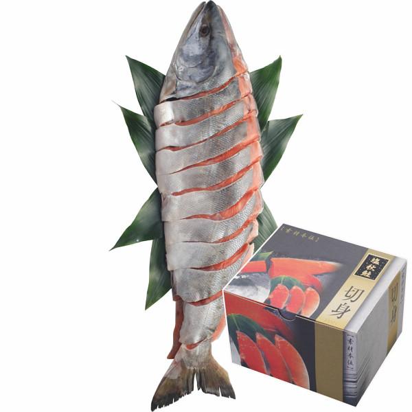 北海道 日高産 新巻鮭姿切身(2.3kg)