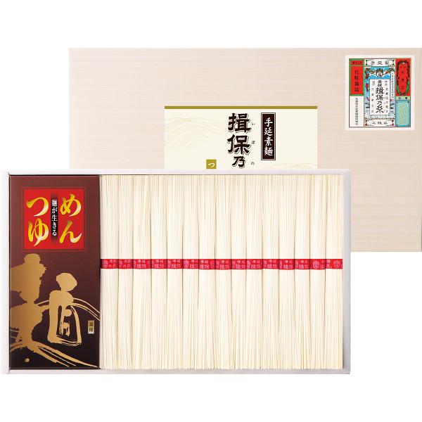 手延素麺 揖保乃糸(つゆ付)の商品画像