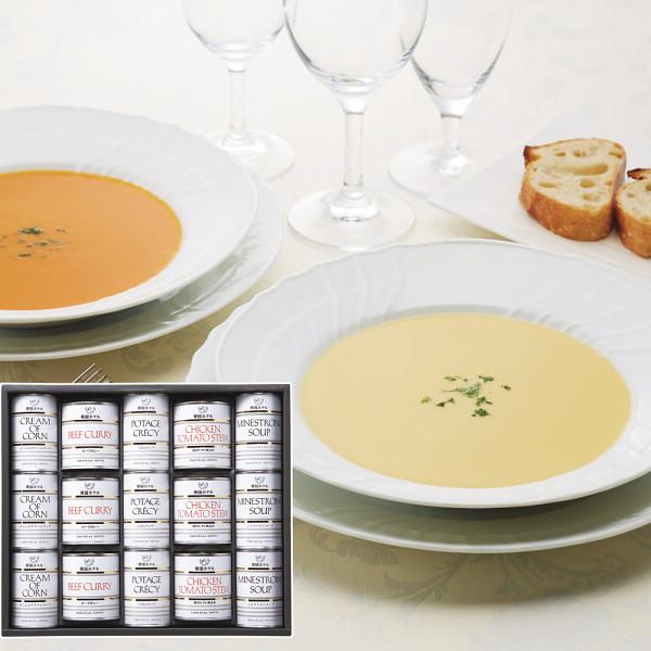 帝国ホテル スープ缶詰セット(15缶)