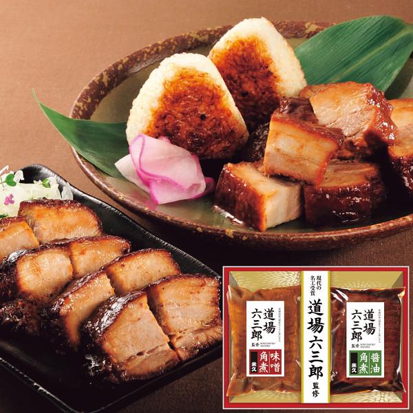 米久 道場六三郎監修 豚角煮セット