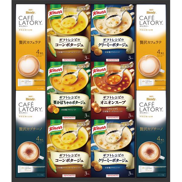 味の素 ギフトレシピ クノールスープ&コーヒー