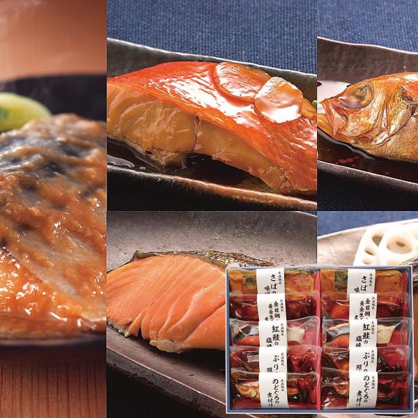 氷温熟成 煮魚 焼き魚ギフトセット(10切)