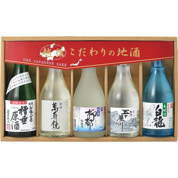新潟地酒 飲み比べセット(5本)
