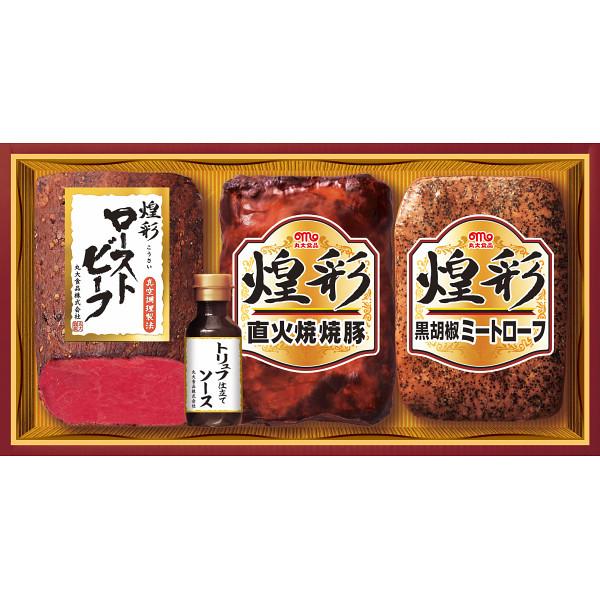 丸大食品 煌彩ローストビーフセット