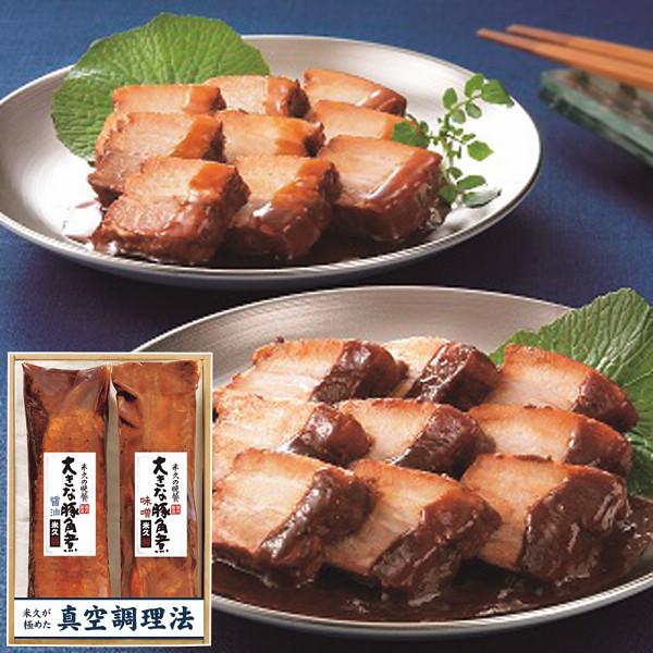 米久 大きな豚角煮2種セット
