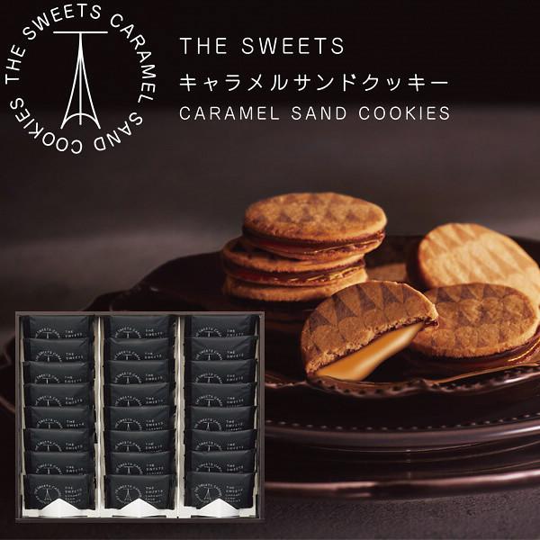 ザ・スウィーツ キャラメルサンドクッキー(24個)