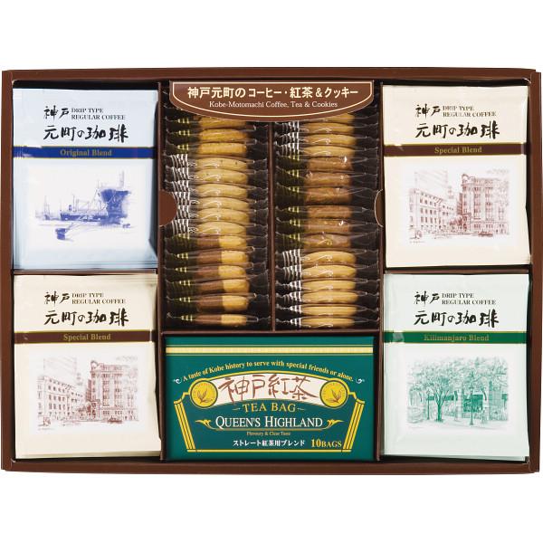 神戸元町の珈琲&紅茶&クッキー