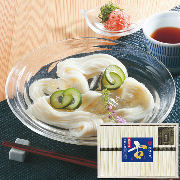手延素麺揖保乃糸(特級品・古)18束