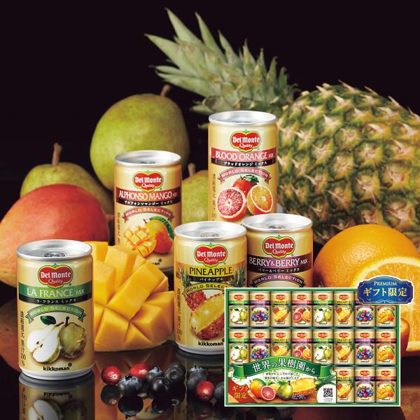 デルモンテ 世界の果樹園からプレミアム飲料ギフト(24本)