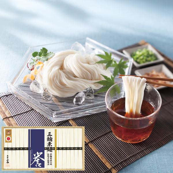 三輪素麺 誉 20束