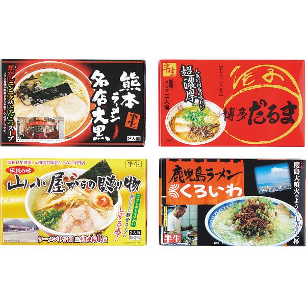 九州繁盛店ラーメンセット(8食)