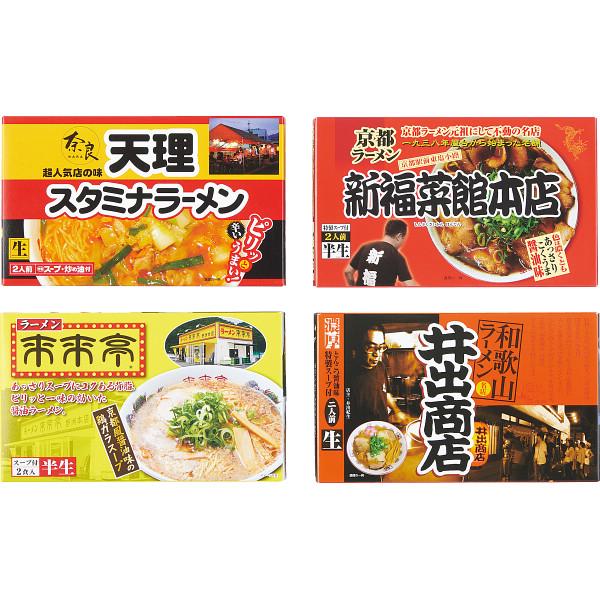 関西繁盛店ラーメンセット(8食)