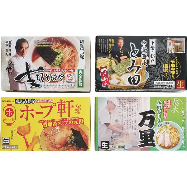 関東繁盛店ラーメンセット(8食)